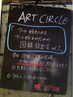 akasaka_20110505-01.jpg