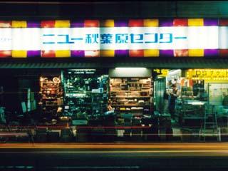 akihabara_19910416-2.jpg