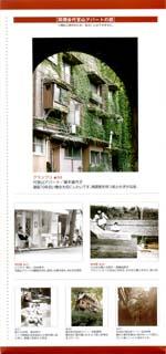 daikanyama_19961210-2.jpg