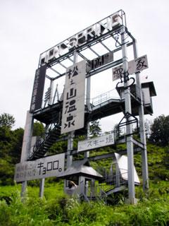 echigotsumari_20090830-08.jpg