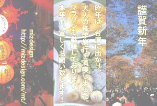 greeting_20150101.jpg