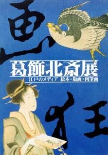 hokusai_1995.jpg