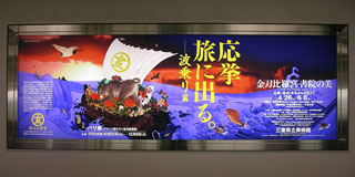 kotohira_20080422-1.jpg