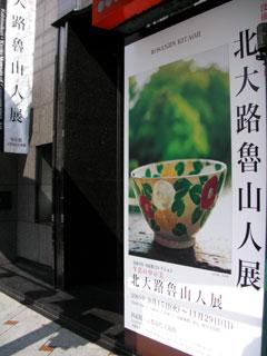 kyoto_20091013-06.jpg