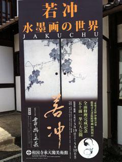 kyoto_20110319-02.jpg