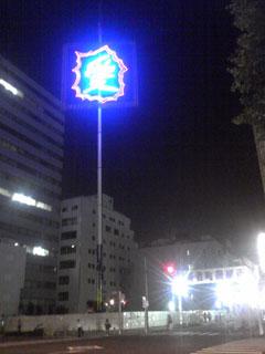 nagoya_20100904-02.jpg