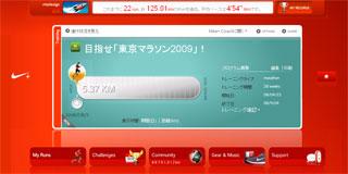 nike+_20080424-1.jpg