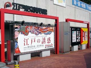 ryougoku_20061105-1.jpg