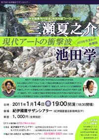 shinjyuku_20110114-01.jpg