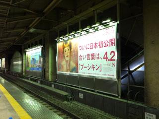 tokyo_20110121-01.jpg