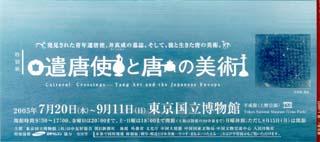 ueno_20050810-5.jpg