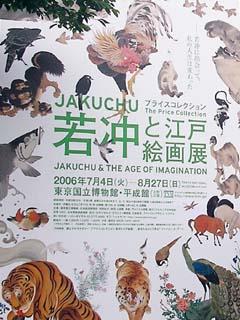 ueno_20060707-2.jpg