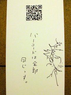 ueno_20080613-2.jpg