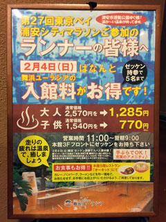 urayasu_20180204-06.jpg